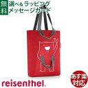 【肩掛け トート バッグ】reisenthel ライゼンタール ファミリーバッグ RED【おしゃれ 親子】【】【初節句 女の子】