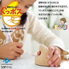 【テレビで紹介されました!】姿勢を良くする!お助けアイテム!「ぐっポス」(ぐっぽす)(日本製)…