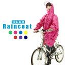 レインコート 雨具 自転車用 無地 反射 大きいつば フード...