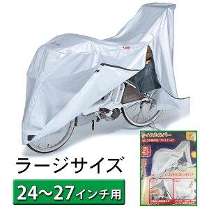 Kawasumi 電動自転車用 丈夫 楽天 自転車カバ 自転車カバー カワスミ サイクルカバー 厚手 おしゃれ 子供のせ