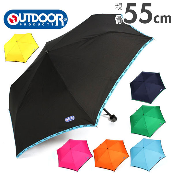 55センチoutdoorおりたたみ傘おしゃれ折りたたみ傘キッズアウトドア軽量折り畳み傘折畳み傘レディース子供用