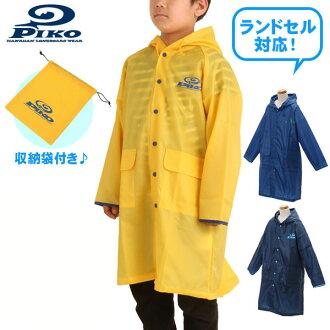 雨外套雨衣雨衣雨衣孩子落後雨衣兒童雨衣外套雨衣 Kappa 的雨衣 PIKO 雨衣雨雨披雨衣雨衣袋