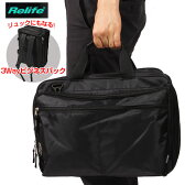 3Way メンズ かばん バッグ 仕事用 鞄 通販/正規品 リライフ ブリーフケース スーツ カバン バック 楽天 おすすめ Relife 多機能 ビジネスバック ビジネスバッグ
