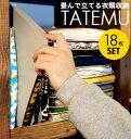 収納ケース Tシャツ 18枚セット タテム TATEMU 畳む 重ねて収納 インテリア エコロジー