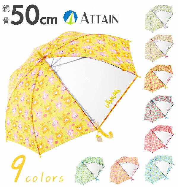 ファッション雑貨・小物, 傘  50cm 1