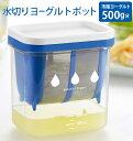 ヨーグルト 水切りヨーグルト 容器 水切りヨーグルトができる