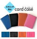 スキミング防止ケース カードケース 楽天 薄型 メンズ グッ
