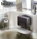 tower タワー スポンジ&ボトルホルダー黒 ブラック 白 ホワイト...