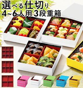 重箱 おしゃれ モダン 3段 楽...