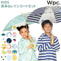 子どもの雨の日の外出に、レインコートと傘がセットになっているカワイイおすすめを教えて!