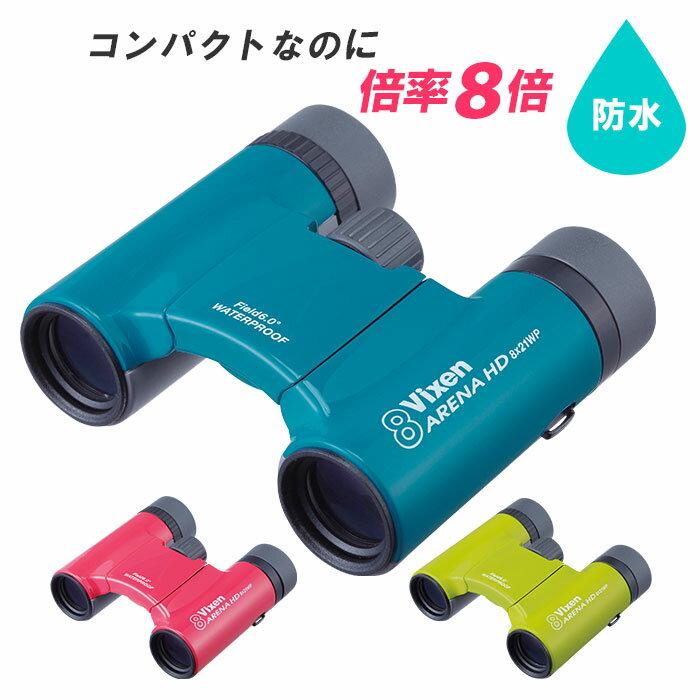 カメラ・ビデオカメラ・光学機器, 双眼鏡  Vixen LIVE HD8x21WP
