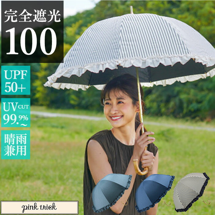 傘, 晴雨兼用傘  UV 100 15