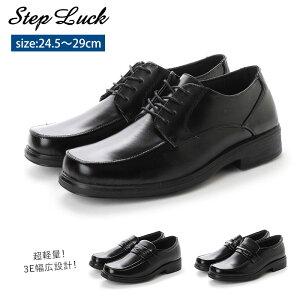 ビジネスシューズ メンズ 楽天 軽い 靴 紳士靴 黒 軽量 幅広 ローファー ブラック ビット 小さいサイズ 24.5cm 25cm 25.5cm 26cm 26.5cm 27cm 28cm 29cm 大きいサイズ 通勤 就活 メンズシューズ ひも付き 紐靴 リクルート フォーマルシューズ 黒い靴