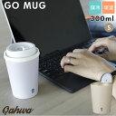 ステンレス タンブラー 楽天 ゴーマグ go mug s 3