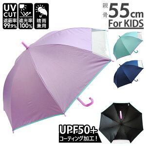 傘 子供用 55 楽天 キッズ 55cm 子ども用 ワンタッチ 男の子 女の子 子供 こども ジャンプ傘 完全遮光 遮光率100% UVカット 99.9% 晴雨兼用 無地 透明窓 通学 入学 小学生 小学校 日傘 雨傘 子ども傘