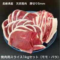 焼肉用スライスセット1kg(モモ・バラ詰合せ)長崎県天然イノシシ肉(猪肉)