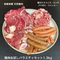 猪肉お試しバラエティセット1.3kg(薄切りスライス・ミンチ・ブツ切り・ウインナー)長崎県産天然イノシシ肉