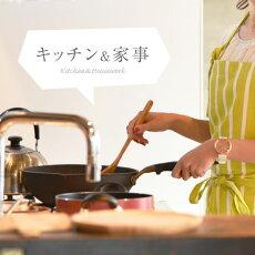 キッチン・家事