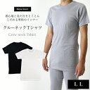 男前インナー クルーネックTシャツ(男性用)LLサイズ◇【メール便可】...