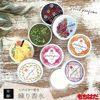 京都 四季の練り香水