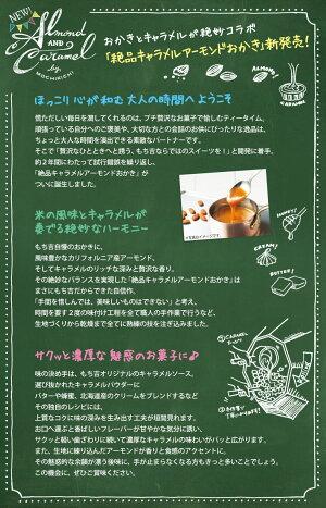 絶品キャラメルアーモンドおかき化粧箱