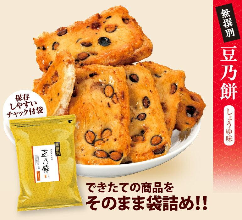 もち吉 無撰別 豆乃餅 しょうゆ味【国産米100% 200g】