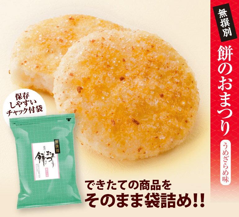 もち吉 無撰別 餅のおまつり 梅ざらめ味 国産米100% 195g