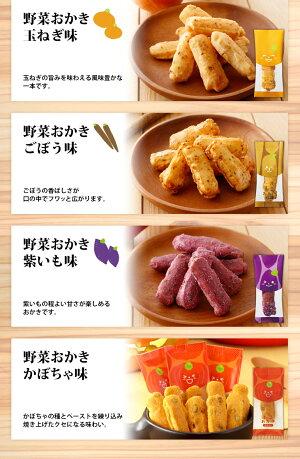 もち吉野菜おかきハロウィンパーティボックス