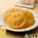 もち吉 太陽の輝き 詰替パック 甘醤油味【国産米100% 9