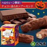 (※期日指定11月4日まで)【期間限定】ハロウィン ちょこあられ 化粧箱 ミルクチョコ