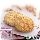 もち吉 餅のおまつり 詰替パック うめざらめ味【国産米100