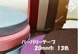 バッグの持ち手制作に。1.5mm厚のしっかりしたアクリルテープコード BT−202 バーバリーテープ 20mm巾 切り売り【持ち手 テープ ショルダー 修理 交換用 付け替え ネコポス便対応】