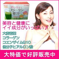 美容と健康にイイ成分がいっぱい♪おいしい青汁大麦若葉 1包1円 お一人様1コ限り。お肌プルプ...