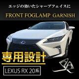 レクサスrxパーツRX200t450h新型20系フロントフォグランプガーニッシュLRセット外装エクステリアドレスアップカスタム新型LEXUS対応社外品送料無料