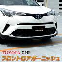 トヨタ C-HR フロントロアガーニッシュ フロント バンバーカ...