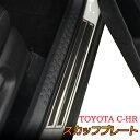 トヨタ C-HR スカッフプレート 外側 4Pセット カスタム パー...
