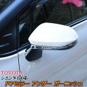 トヨタ シエンタ 170系 パーツ サイド ドア ミラー アンダー...