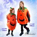 大人も子供OK ハロウィン コスチューム 衣装 コスプレ かぼちゃ パンプキンハロウィン【パンプ...