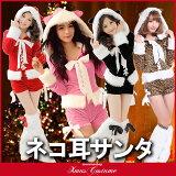 サンタコスプレコスチューム衣装猫耳サンタコスクリスマス