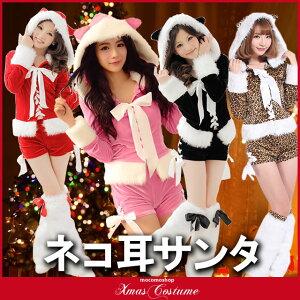 サンタ コスプレ 猫耳 可愛い コスチューム ネコ耳 レディース コスプレ衣装 サンタコス クリスマス