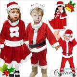 サンタコスプレキッズコスチューム衣装子供サンタクロースベビーサンタコスジュニア男の子女の子ワンピース仮装