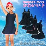【スクール水着】女子女の子スカートワンピースショートパンツ一体型女児キッズジュニア子供水着スイミングスクール