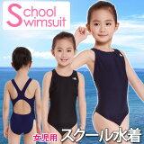 スクール水着女の子用キッズワンピースオールインワン無地シンプルスイミング水泳プールスイムウェア子どもジュニア