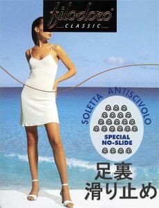 Absolute Summer 8デニール 滑り止付透明ストッキング【あす楽対応】【コンビニ受取対応商品】