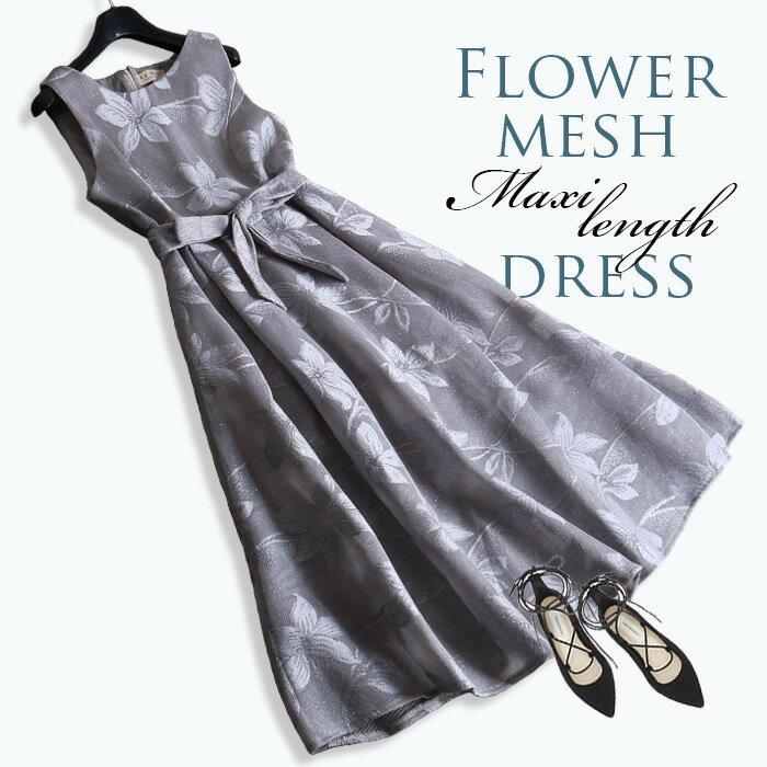 LaMODE『フラワーメッシュドレス』
