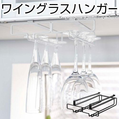 グラスハンガー グラスラック グラスホルダー グラス 棚 収納 ワイングラスラック 戸棚 ワイングラス ハンガー 簡単設置 グラス掛け グラス収納 おしゃれ ホワイト ブラック