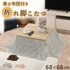 ローテーブル・こたつ・炬燵・掛け布団・テーブル・折り畳みテーブル・リビングテーブル・暖房器具・卓袱台・座卓テーブル・こたつ机