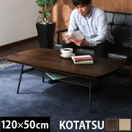 炬燵・コタツ・センターテーブル・リビングテーブル・座卓テーブル・ローテーブル・木製・デスク・こたつ・座卓・コーヒーテーブル・机