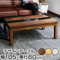 テーブル・座卓・こたつテーブル・こたつ・コタツ・炬燵・火燵・おこた・家具調こたつ・ちゃぶ台・卓袱台・ローテーブル・センターテーブル・暖房器具
