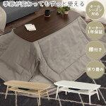 棚付き・ローテーブル・こたつ・座卓テーブル・センターテーブル・折りたたみテーブル・ちゃぶ台・座卓・机・つくえ・折れ脚テーブル・コタツ